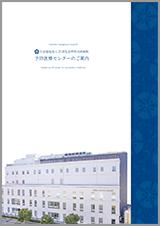 予防医療センターパンフレット